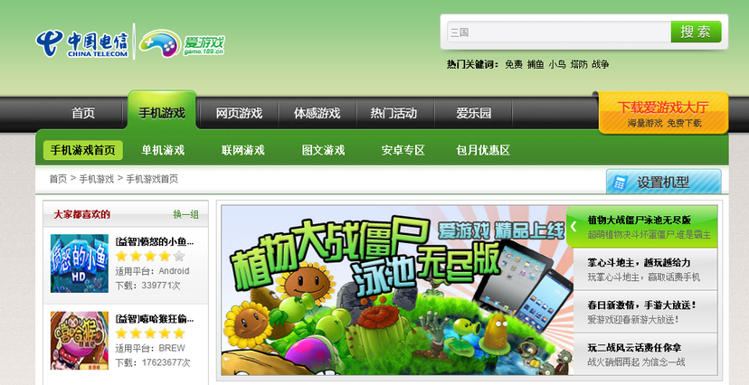 China Android game app store
