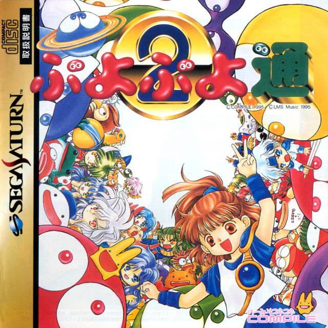 Puyo Puyo Tsuu Cover